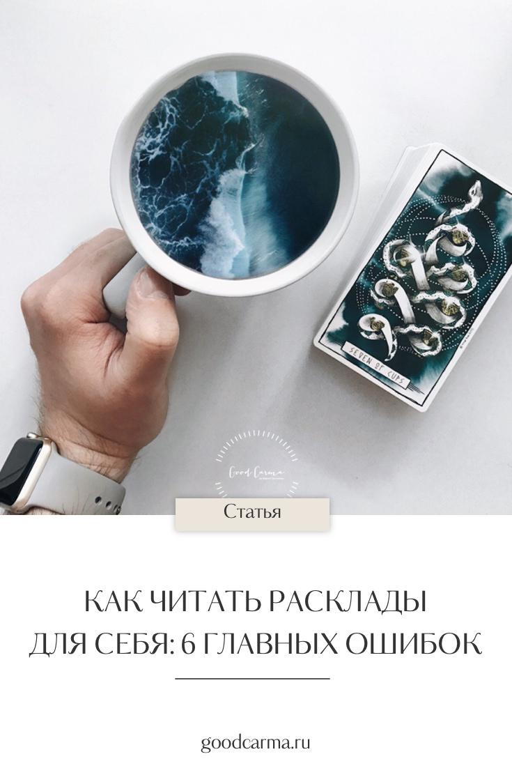 Как читать расклады для себя- 6 основных ошибок | Good Carma Максим Горностаев