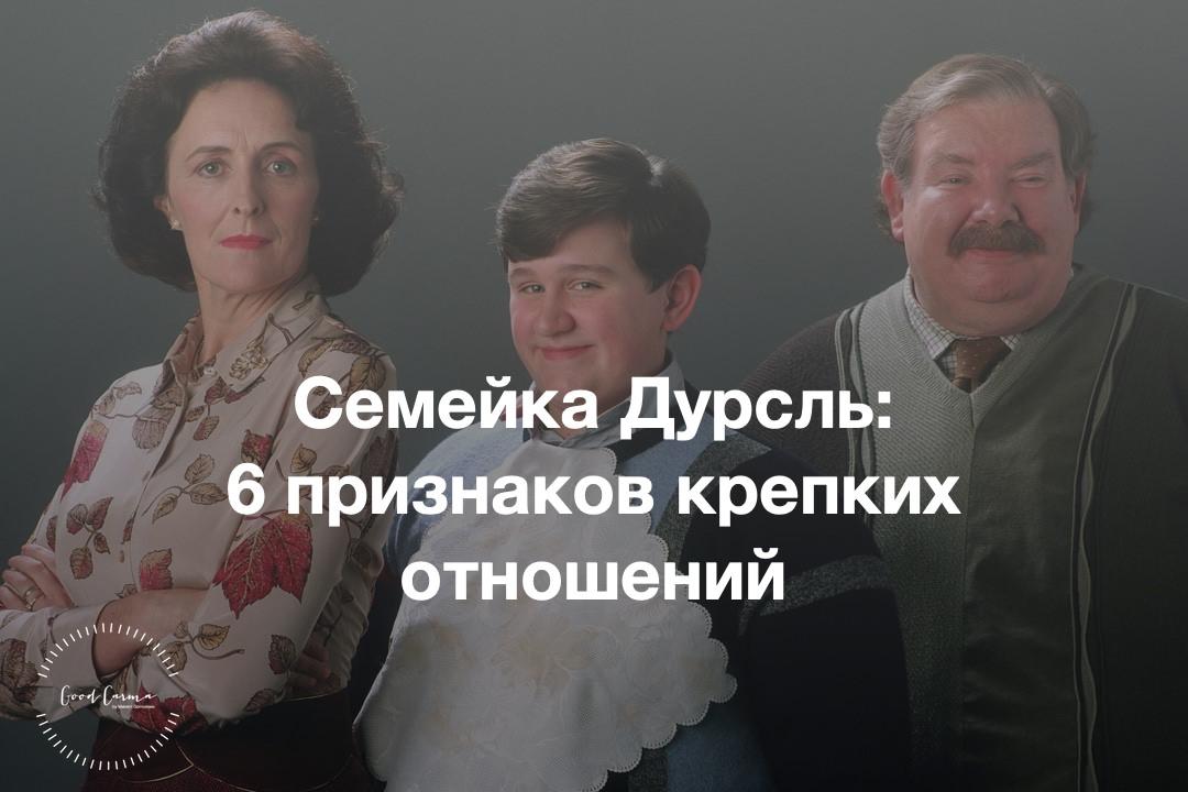 Семейка Дурсль - 6 признаков крепких отношений   Good Carma