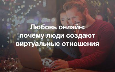 Любовь онлайн: почему люди создают виртуальные отношения