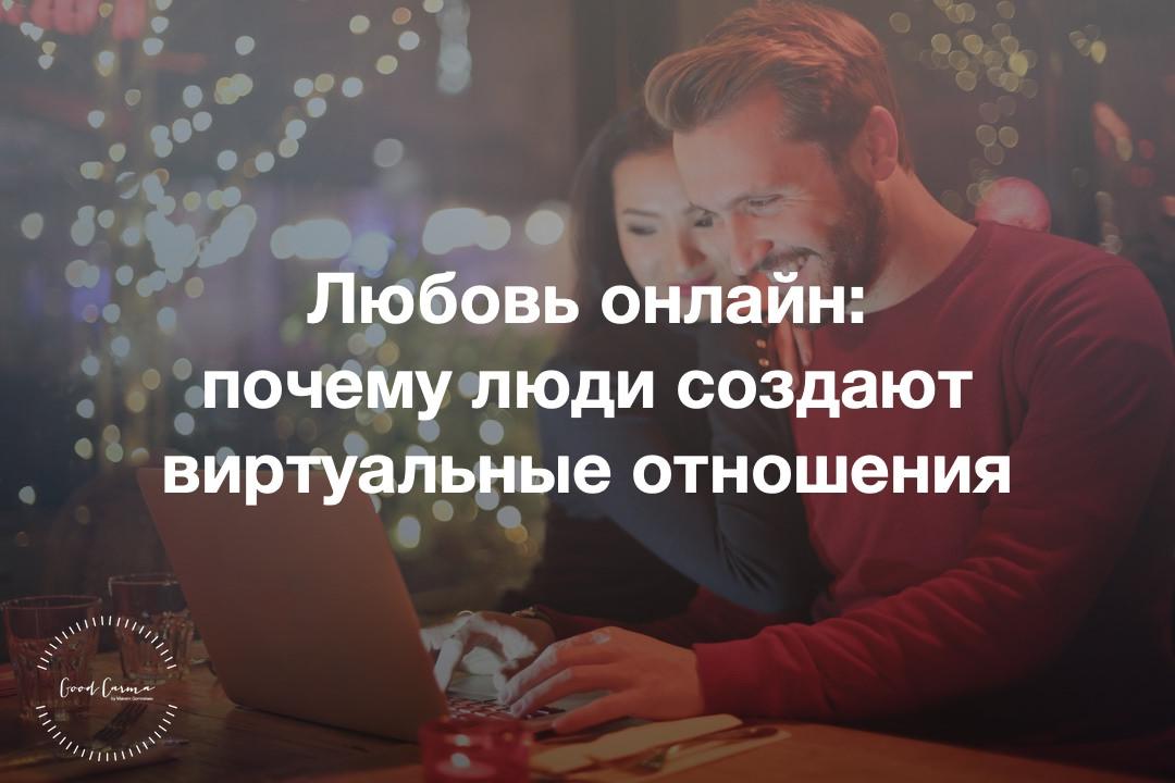 Любовь онлайн - почему люди создают виртуальные отношения | Good Carma