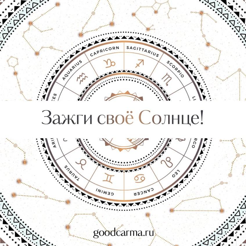 Зажги своё Солнце | Good Carma