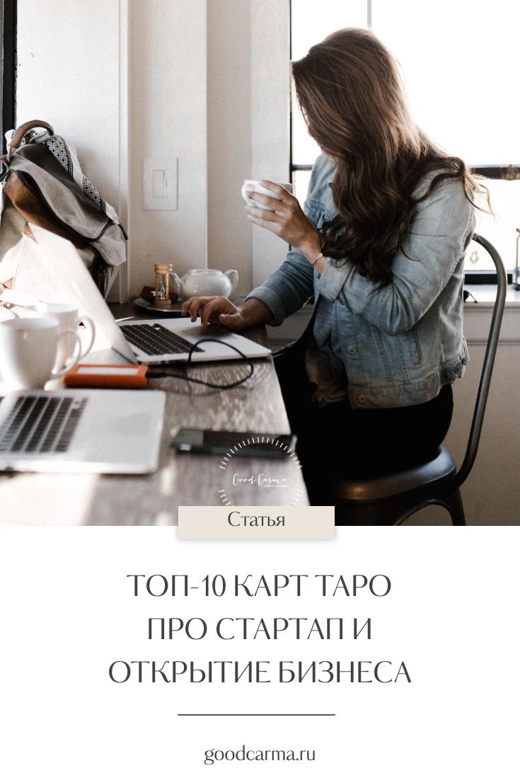 Топ-10 карт про достижения и успех | Good Carma