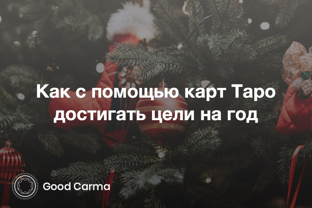 Как с помощью карт таро достигать цели на год   Good Carma