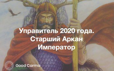 Управитель 2020 года. Старший Аркан Император