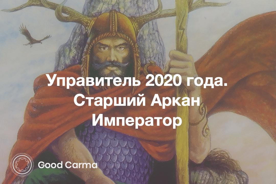 Управитель 2020 года Старший Аркан Император | Good Carma